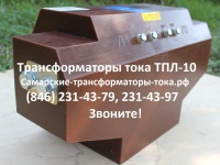 Трансформатор тока ТПЛ-10С (аналог ТПЛ-10М СЗТТ) НЕДОРОГО. ЗВОНИТЕ