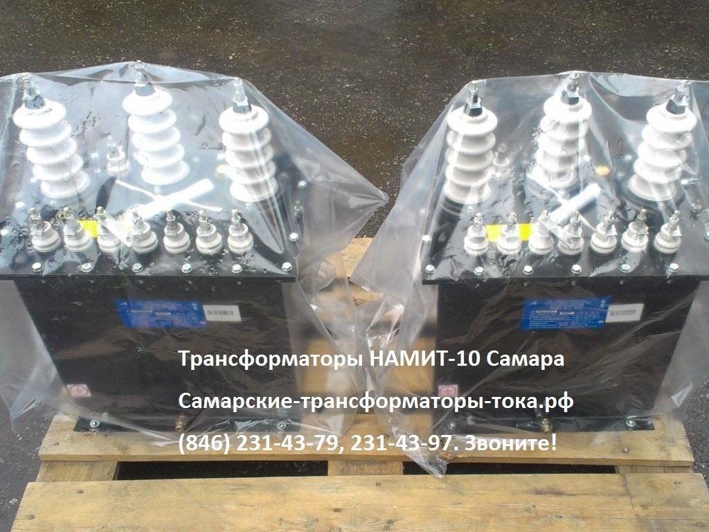 НАМИТ-10,НАМИТ-6 трансформаторы